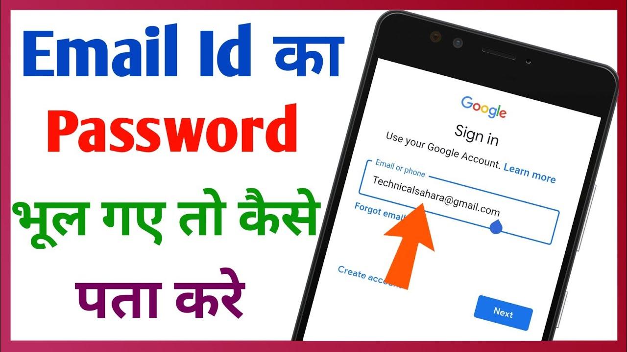 Email Id Ka Password Kaise Change Password Kaise Pata Kare?