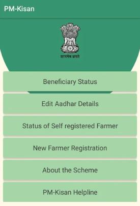 PM Kisan App
