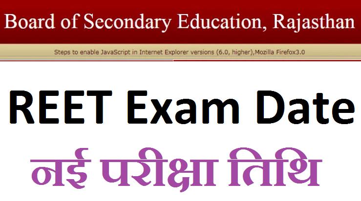 REET Exam date
